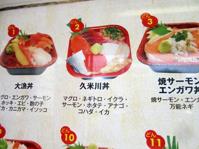 「久米川丼」を発見