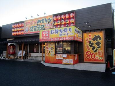 備長扇屋 東村山店