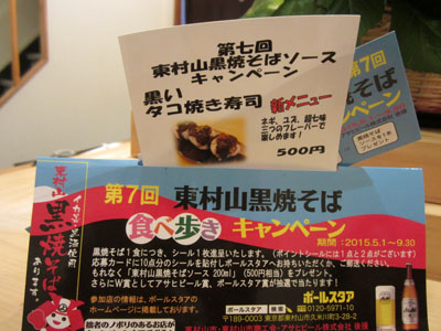 今年は「黒いタコ焼き寿司」か