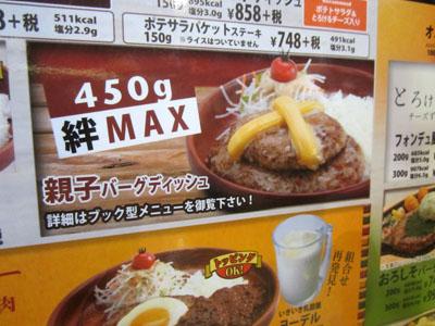 「絆MAX」って何?