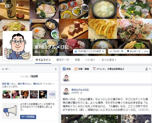 フェイスブックの「東村山グルメ日記」ページ