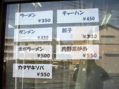ラーメンはいまだ350円!