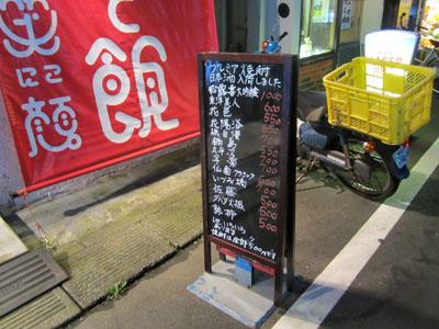 焼酎と日本酒のラインナップ