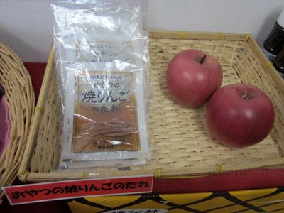 「焼りんごのたれ」なんてモノもあるのか