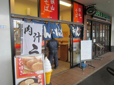 狭山そば東村山店