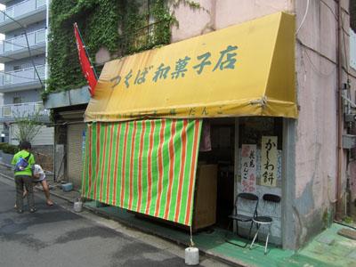久々にやってきた「つくば和菓子店」