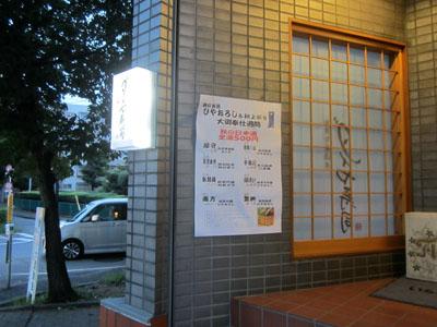 お目当ては「秋の日本酒 全酒500円」