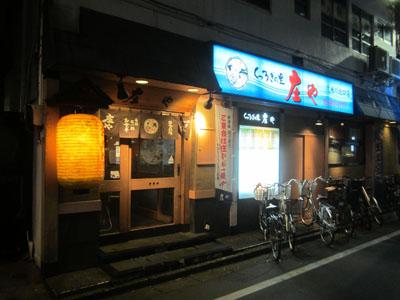 庄や久米川北口店
