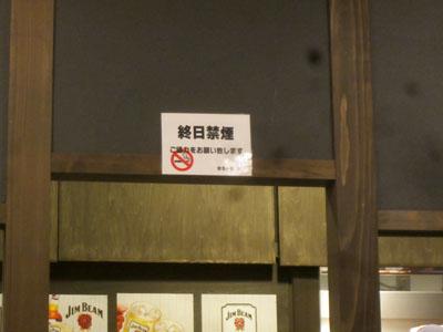 禁煙ルームがあってビックリ