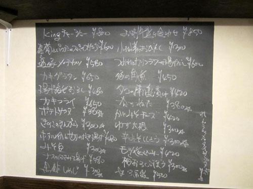 どれも旨そうな黒板メニュー