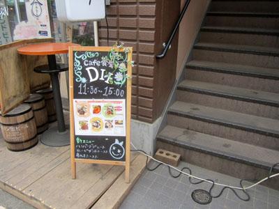 「DII」というお店なんだ