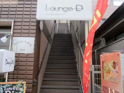 2階ということだけど、2階は「Lounge D」というお店なんだよなぁ
