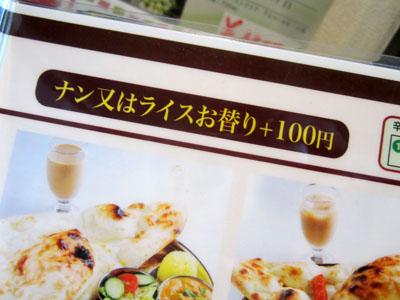 おかわりはプラス100円