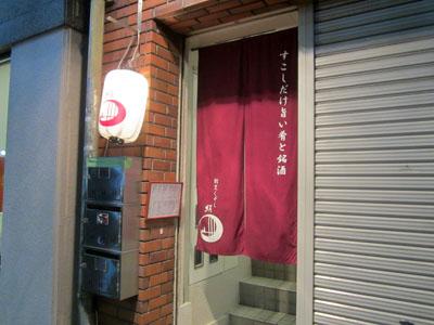 割烹くずし絹 久米川本店