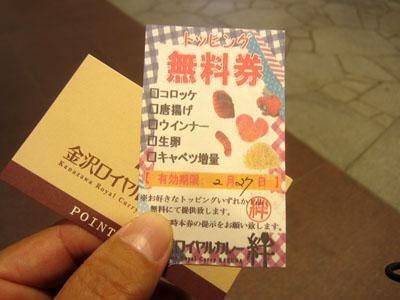 帰りにポイントカードとトッピング無料券をもらった