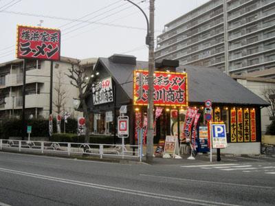 久米川商店