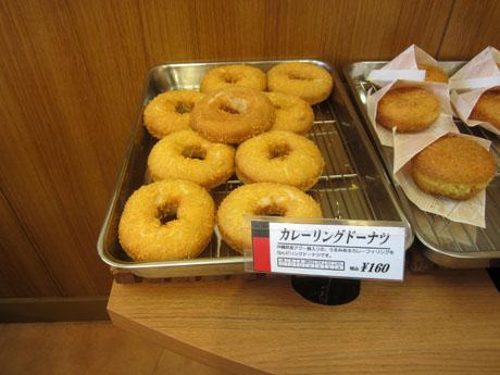 カレーリングドーナツ