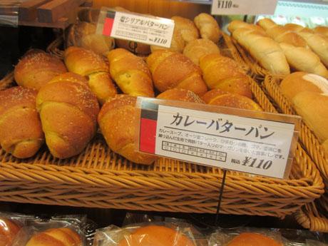カレーバターパン