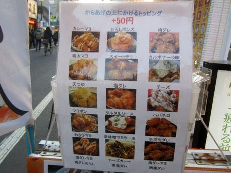 プラス50円のトッピングがこんなにいっぱい