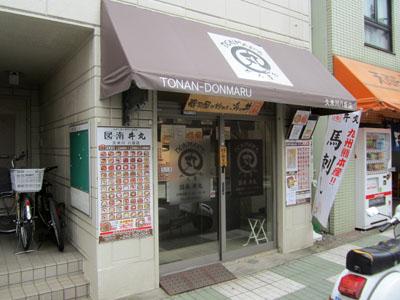 図南丼丸 久米川八坂店
