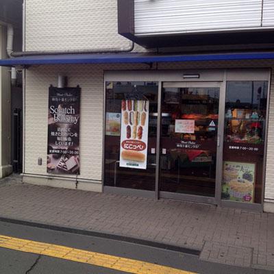 麻布十番モンタボー新秋津店