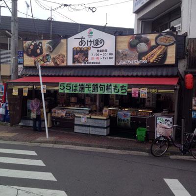 あけぼの三隆新秋津駅前店