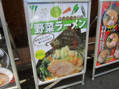 気になっていた「野菜ラーメン」