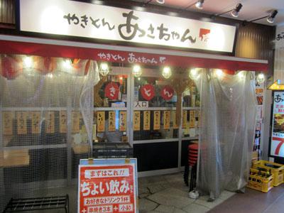 あさちゃん クロスコート秋津店
