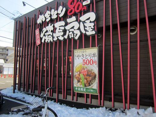 「備長扇屋 東村山店」