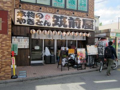 筑前屋 新秋津店