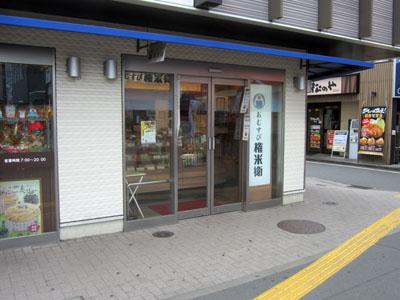おむすび権兵衛 新秋津店
