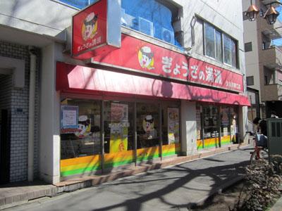 ぎょうざの満洲久米川南口店