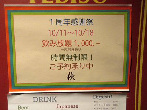 1000円で飲み放題なんて素敵すぎる