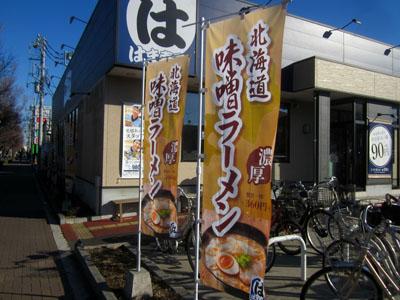 「北海道濃厚味噌ラーメン」なんてやってるんだ