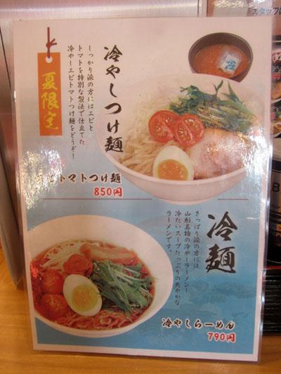 夏季限定の2つの冷やし麺