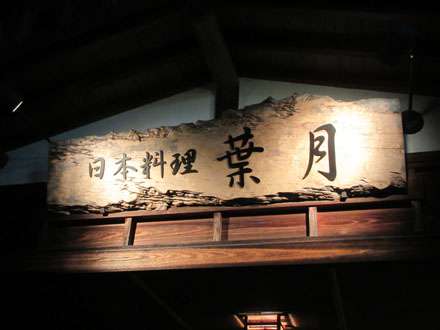 今どき「日本料理」と銘打つお店は少ない