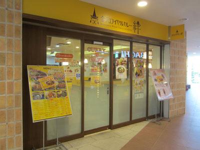 金沢ロイヤルカレー絆 秋津店