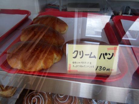 店員さんイチ押しの「クリームパン」