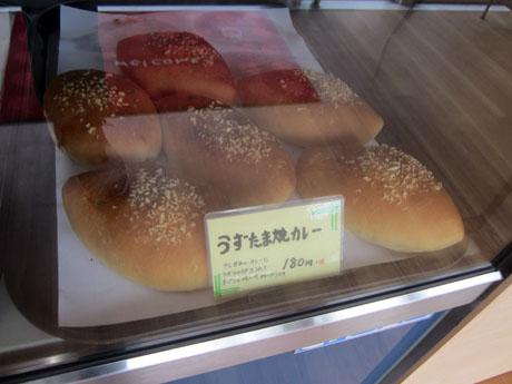 うずたま焼カレー