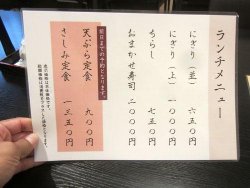 前日までに予約すれば、「天ぷら定食」と「さしみ定食」が食べられる