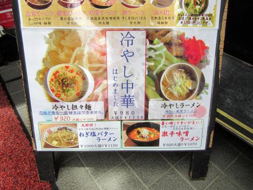 3種類の冷やし麺