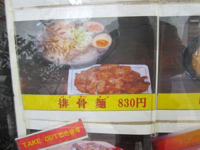 ずっと気になっていた「排骨麺」