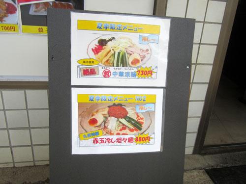 冷やし麺は2種類
