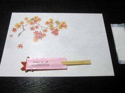 季節感のある箸置きとテーブルマット