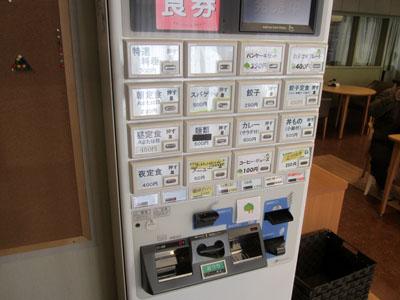 券売機はユニバーサルデザインのようだ