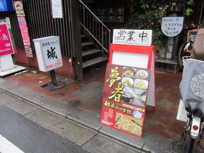 麺.丼Dining夢者