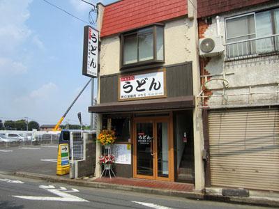 野口製麺所 本町店