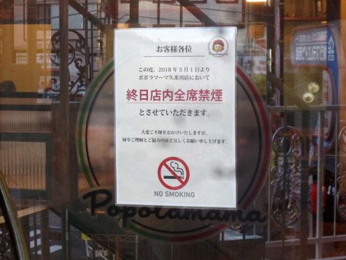しかも店内全席禁煙だって