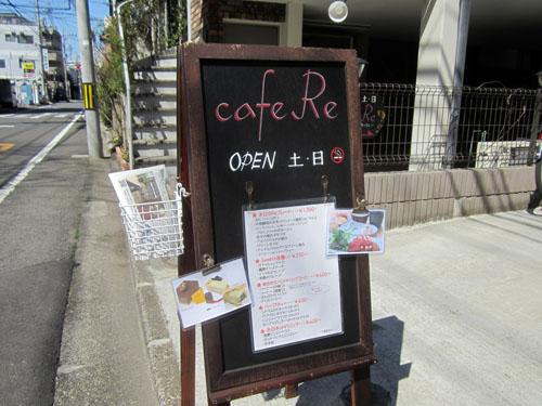 カフェだって!