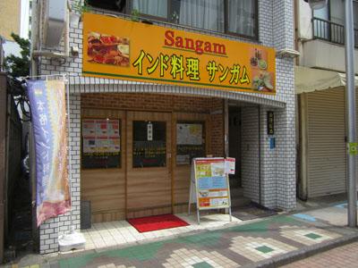 サンガム久米川店